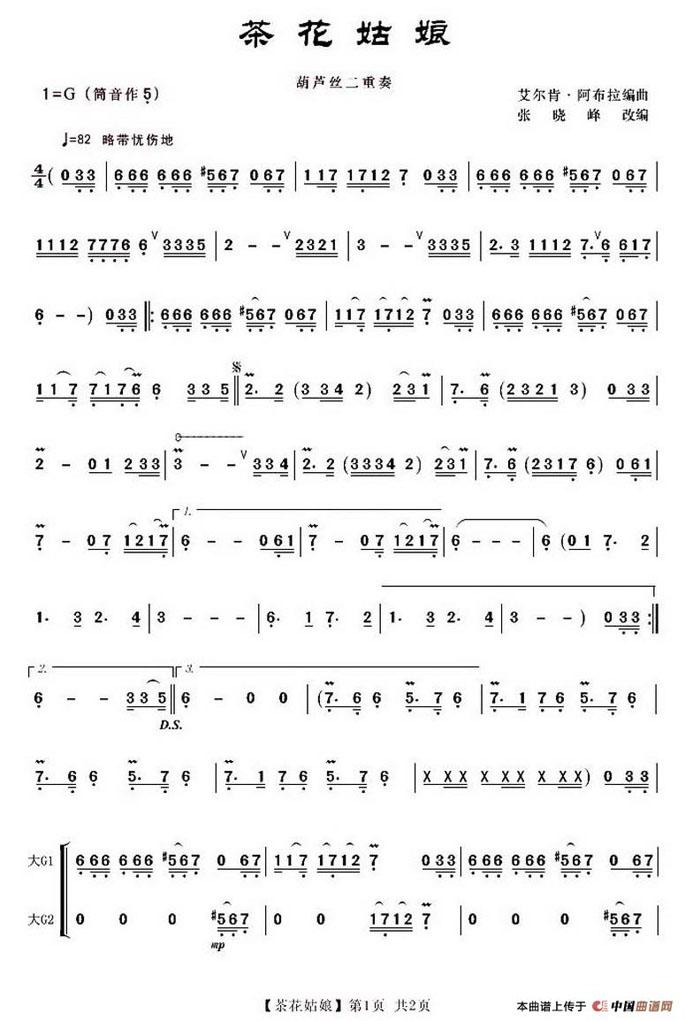 上一篇:葫芦丝曲谱《阿里山的